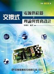 交換式電源供給器之理論與實務設計 (修訂版)-cover
