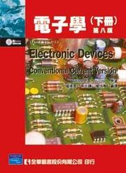 電子學(下冊) (Electronic Devices, 8/e)-cover