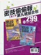 密技偷偷報(密)字第九號組合包(No.37+No.38)-cover