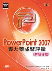 PowerPoint 2007 實力養成暨評量解題秘笈-cover