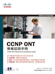 CCNP ONT 專業認證手冊 (CCNP ONT Official Exam Certification Guide)-cover