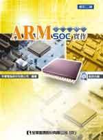 ARM 內核嵌入式 SOC 實作(修訂二版)-cover
