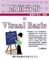 數值分析使用 Visual Basic (修訂二版)-cover