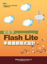 輕鬆學 Flash Lite 手機遊戲程式設計-cover