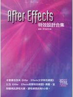After Effects 特效設計合集 (After Effects文字特效總匯 + After Effects背景特效總匯)-cover