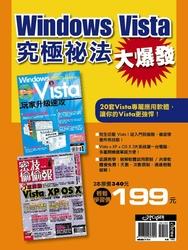 Windows Vista 究極祕法大爆發 (密技偷偷報密字第參拾號 + Windows Vista 玩家升級速攻)-cover