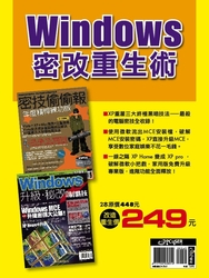Windows 密改重生術