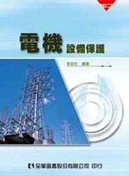 電機設備保護 (修訂二版)-cover