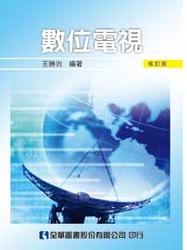 數位電視 (修訂版)-cover