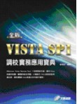 全新 Vista SP1 調教實務應用寶典-cover