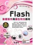 Flash 動畫製作與廣告特效應用-cover