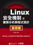 Linux 安全機制之實務分析與程式設計-基礎篇-cover