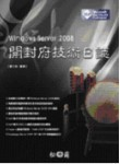 Windows Server 2008 開封府技術日誌-cover