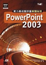 PowerPoint 2003 實力養成暨評量解題秘笈, 2/e-cover