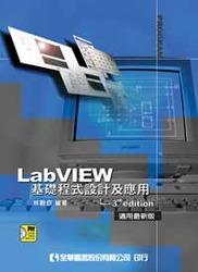LabVIEW基礎程式設計及應用(修訂三版)-cover