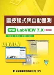 圖控程式與自動量測-使用 LabVIEW 7.X (修訂版)-cover