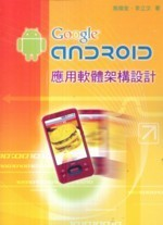 Google Android 應用軟體架構設計-cover