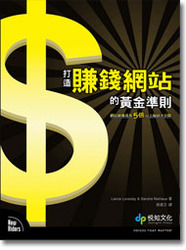 打造賺錢網站的黃金準則 (Web Design for ROI: Turning Browsers into Buyers & Prospects into Leads)-cover
