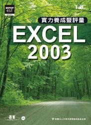 Excel 2003 實力養成暨評量, 2/e-cover