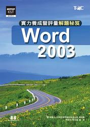 Word 2003 實力養成暨評量, 2/e(更新版)-cover