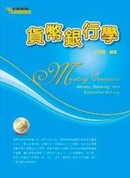貨幣銀行學-cover