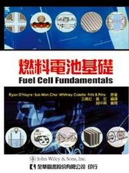 燃料電池基礎-cover