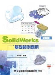 SolidWorks 2008 基礎範例應用-cover