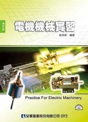 電機機械實習 (修訂版)-cover