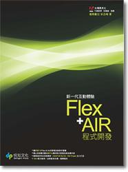 新一代互動體驗 Flex + AIR 程式開發-cover