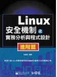 Linux 安全機制之實務分析與程式設計-進階篇-cover