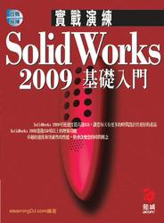 SolidWorks 2009 實戰演練-基礎入門-cover