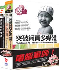 電腦軍師-突破網頁多媒體 PhotoImpact X3 + Flash CS3 + Dreamweaver CS3 含網頁設計寶典多媒體學園-cover