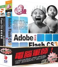 電腦軍師-突破 Flash CS3 含 Flash CS3 經典範例多媒體學園-cover