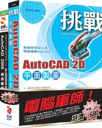電腦軍師-挑戰 AutoCAD 含 AutoCAD 2008 經典範例多媒體學園-cover