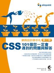 CSS 網頁設計師手札-101 個您一定會遇到的問題與解答, 2/e (The CSS Anthology: 101 Essential Tips, Tricks & Hacks, 2/e)-cover