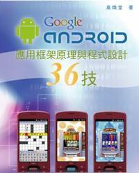 Google Android 應用框架原理與程式設計 36 技, 3/e-cover