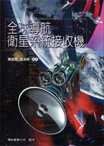 全球導航衛星系統接收機-cover