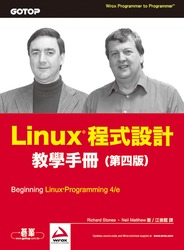 Linux 程式設計教學手冊 (Beginning Linux Programming, 4/e)-cover