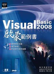 Visual Basic 2008 啟蒙範例書-cover