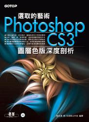 選取的藝術-Photoshop CS3 圖層色版深度剖析-cover