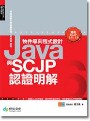 Java 物件導向程式設計與 SCJP 認證明解-cover