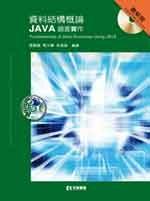 資料結構概論-JAVA語言實作, 2/e (精裝本)(附範例光碟片)-cover