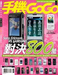 手機 GoGo 2008 冬季號