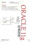 Oracle 11g權威指南-cover
