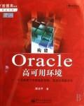 構建 Oracle 高可用環境:企業級高可用資料庫架構、實戰與經驗總結-cover