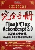 Flash/Flex ActionScript 3.0互動式開發詳解:語法基礎、典型應用、視頻網站實戰-1CD-cover