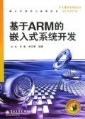 基於ARM的嵌入式系統開發-cover
