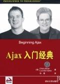 Ajax入門經典-cover