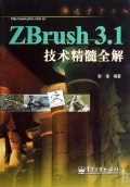 ZBrush3.1技術精髓全解(含光碟1張)(全彩)-cover