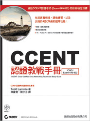 CCENT 認證教戰手冊 (CCENT: Cisco Certified Entry Networking Technician (Exam 640-822))-cover